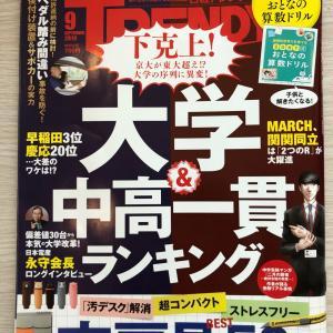 一時帰国で買った雑誌