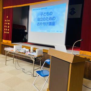 【講座開催】養老町立広幡小学校 家庭教育学級