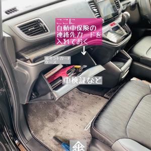 【車の中も】快適に運転するためのお片付け
