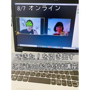 【オンライン】