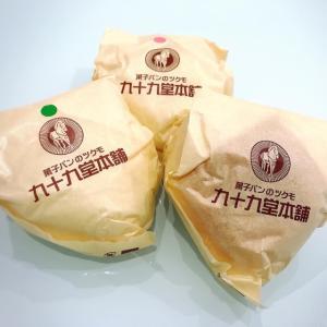 【実食】クリームパンが美味しすぎる!食べてみるべき九十九堂本舗!