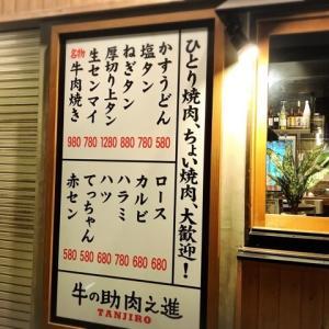 おひとりさまの食事にもおすすめ!牛の助 肉之進 TANJIRO