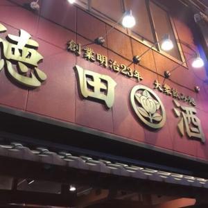 [大阪居酒屋]安くて旨いおすすめ店!10店舗展開の徳田酒店