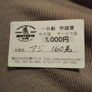ショートアジ船・弁天屋 2020年1月31日