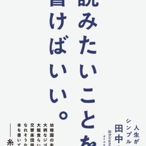 読書紹介〜『読みたいことを、書けばいい』〜