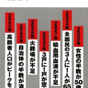 『学び合い』の語りに使える本〜『未来の年表 人口減少日本でこれから起きること』〜