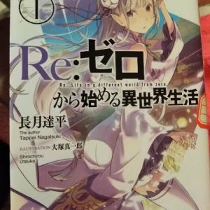 ラノベを読んでよかったこと〜『Re:ゼロから始める異世界生活』から〜