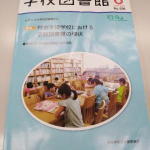 論文が『学校図書館』に載りました!