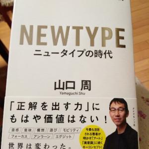 読書紹介〜『ニュータイプの時代』〜