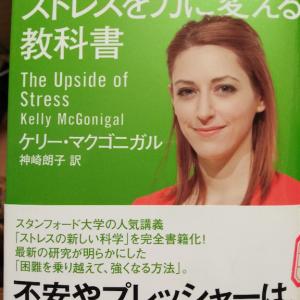 ブックトーク実践記録『スタンフォードのストレスを力に変える教室』