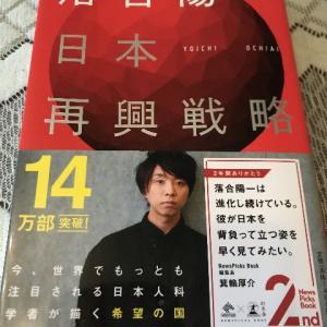 『学び合い』の語りに使える本〜教育における『日本再興戦略』は『学び合い』だ!?〜