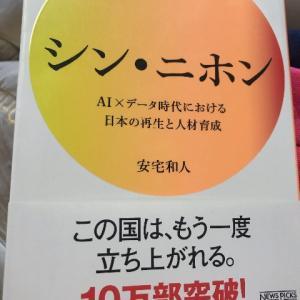 『学び合い』の語りに使える本〜『シン・ニホン』を『学び合い』ならつくれる!?〜