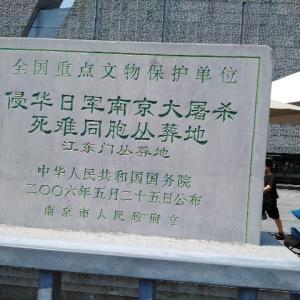 南京大虐殺遇難同胞記念館での驚き