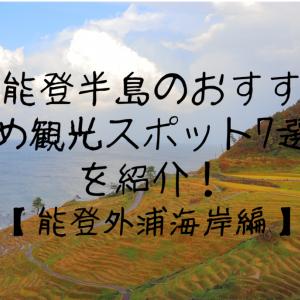 能登半島のおすすめ観光スポット7選を紹介!【能登外浦海岸編】