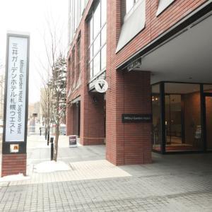 三井ガーデンホテル札幌ウエスト宿泊レビュー!朝食や大浴場を紹介!
