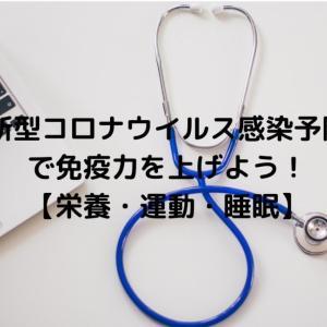 新型コロナウイルス感染予防で免疫力を上げよう!【栄養・運動・睡眠】