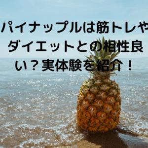 パイナップルは筋トレやダイエットとの相性良い?実体験を紹介!