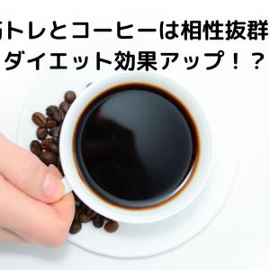 筋トレとコーヒーは相性抜群!ダイエット効果アップ!?