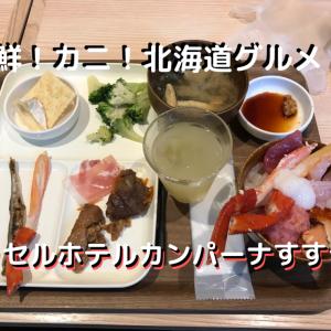 【海鮮!カニ!北海道グルメ!】ベッセルホテルカンパーナすすきの【朝食】