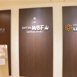 ホテルWBF札幌大通宿泊レビュー!朝食と駐車場を紹介!