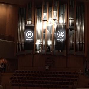H ZETT Mピアノ独演会2020ミューザの陣(ネタバレあり)&見識を…