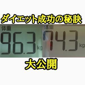 22キロ痩せた僕流の簡単で確実に痩せるダイエット方法を大紹介!~奇跡の軌跡編~初投稿!