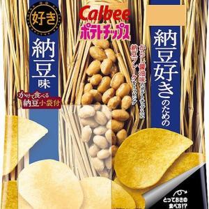 納豆好きのためのポテトチップスが発売されるらしい。