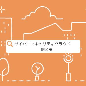 サイバーセキュリティクラウド【4493】 IRメモ