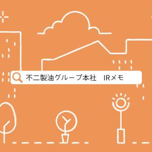 不二製油グループ本社【2607】 IRメモ