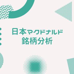 日本マクドナルド【2702】銘柄分析