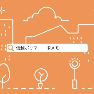 信越ポリマー【7970】 IRメモ