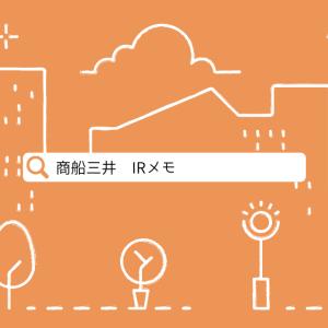 商船三井【9104】 IRメモ