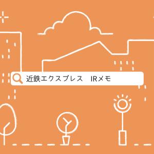 近鉄エクスプレス【9375】 IRメモ
