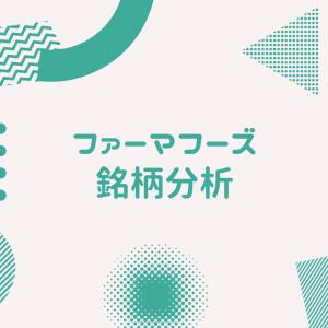 ファーマフーズ【2929】銘柄分析