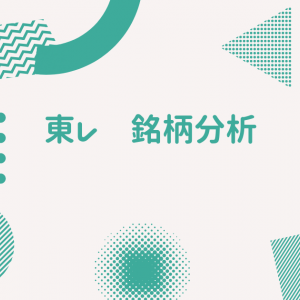東レ【3402】銘柄分析