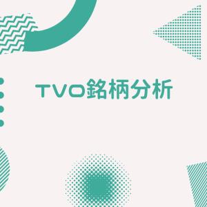 タイベジタブルオイル【TVO】銘柄分析