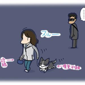 ダンナをスルー・10月16日の飼い主/【犬マンガ】