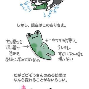 ぬる坊愛は永遠・11月15日のピピぞう/【犬マンガ】