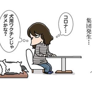 犬コロナ人コロナ・1月23日の飼い主/【犬マンガ】
