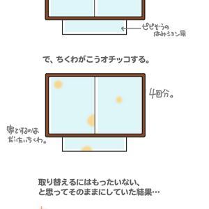 エコと清潔の間・10月15日の飼い主/【犬マンガ】