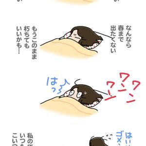 冬の朝、起きたくない・1月14日の飼い主/【犬マンガ】