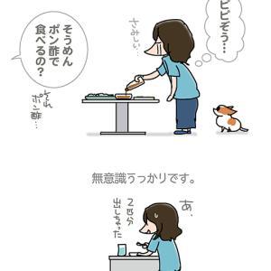 ピピぞうがいない・8月4日の飼い主/【犬マンガ】