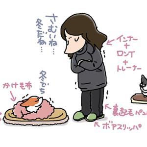 気分はすでに冬・10月19日の飼い主/【犬マンガ】