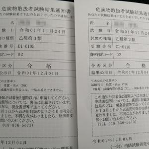 危険物乙2,乙3の結果通知書が届きました。