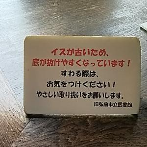 【青森/弘前】洋館巡り:旧弘前市立図書館