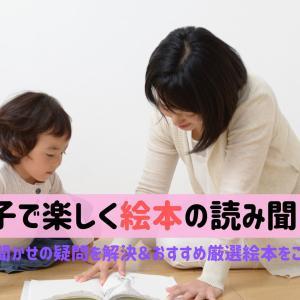 【年齢別】絵本の読み聞かせはいつからがいい?効果やおすすめ絵本を紹介!