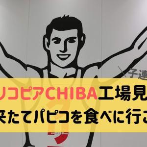 グリコピア千葉・野田工場見学レポ!親子で楽しむ3つのポイント