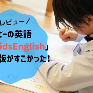 3歳から始める英語教材「ポピーキッズイングリッシュ」のおためし体験レビュー