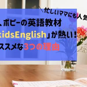 幼児英語学習はこれで決まり!ポピーKids Englishをやるべき3つの理由