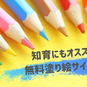 無料で楽しむ!子供向けオススメ塗り絵サイト7選 ドラえもんやディズニーまで大紹介